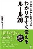 わかりやすく伝えるルール26(岩崎次郎)