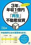 3年で年収1億円を稼ぐ 「再生」不動産投資(天野真吾)