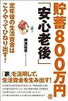 貯蓄800万円「安心老後」 (洲浜 拓志)