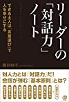 リーダーの「対話力」ノート 〜できる大人は「言葉選び」で人を幸せにする〜(細谷 知司)