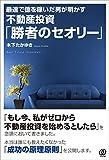 不動産投資「勝者のセオリー」(木下 たかゆき)