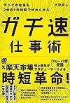 ガチ速仕事術(大原昌人)