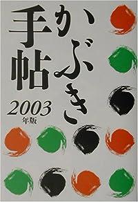 歌舞伎の入門書