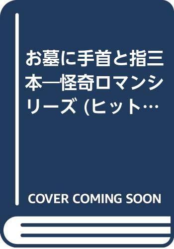 ヒット・コミックス