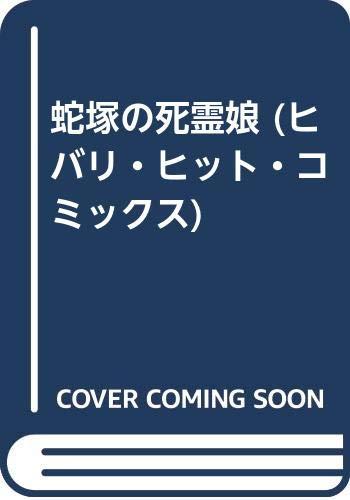ヒバリ・ヒット・コミックス