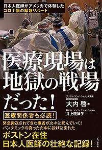 こんなに違う、日米医学事情『医療現場は地獄の戦場だった』