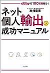 ネット個人輸出の成功マニュアル eBayで 100万円稼ぐ!(志村康善)  (著)