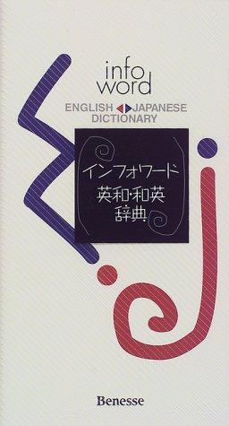 インフォワード英和・和英辞典