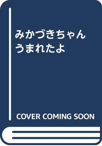 みかづきちゃんシリーズ 全3巻