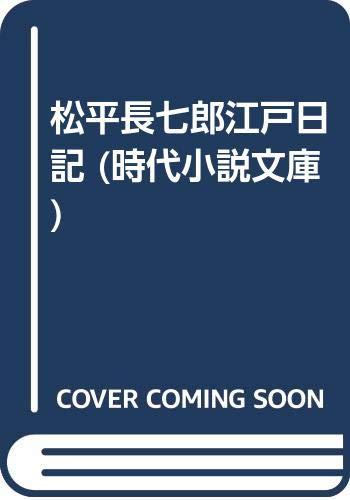 松平長七郎シリーズ 全4巻