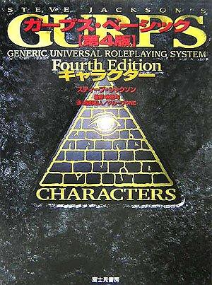 『ガープス・ベーシック【第4版】キャラクター』と『ガープス・ベーシック【第4版】キャンペーン』 全2巻