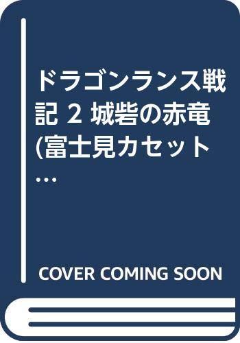 富士見カセットブック「ドラゴンランス戦記」