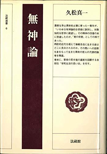 無神論 (法蔵選書 6)