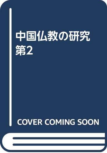 中国仏教の研究 全三巻