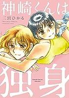 神崎くんは独身 (芳文社コミックス)
