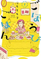 ごほうびごはん 1 (芳文社コミックス)