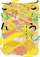 ごほうびごはん 2 (芳文社コミックス)