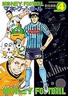 マネーフットボール4 (芳文社コミックス)