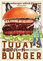 本日のバーガー 2 (芳文社コミックス)