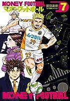 マネーフットボール 7 (芳文社コミックス)
