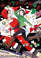 サンタクロースの候補生 1 (芳文社コミックス)