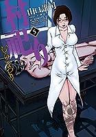 村祀り 5 (芳文社コミックス)