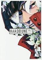 HAKOBUNE 1 (芳文社コミックス HAKOBUNEシリーズ)