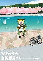 かわうその自転車屋さん 4 (芳文社コミックス)