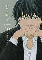 ピアノのムシ 10 (芳文社コミックス)