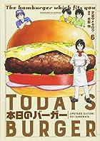 本日のバーガー 6 (芳文社コミックス)