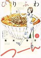 ぴりふわつーん 2 (芳文社コミックス)