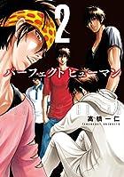 パーフェクト ヒューマン 2 (芳文社コミックス)