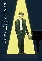 ピアノのムシ 11 (芳文社コミックス)
