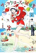 サンタクロースの候補生 2 (芳文社コミックス)