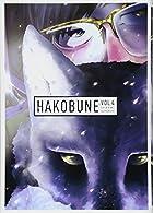 HAKOBUNE 4 (芳文社コミックス)