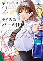 まどろみバーメイド 2 (芳文社コミックス)