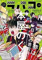 ラバコ(2) (芳文社コミックス)