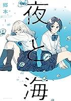 夜と海(1) (芳文社コミックス)