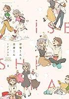 伊勢さんと志摩さん 1 (芳文社コミックス)