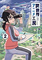 異世界アニメ工房 2