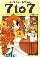 ミッドナイトレストラン7 to 7 7 (まんがタイムコミックス)