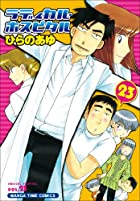 ラディカル・ホスピタル(23) (まんがタイムコミックス)