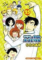 ラディカル・ホスピタル (25) (まんがタイムコミックス)