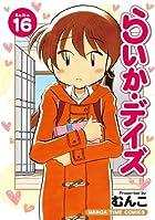 らいか・デイズ (16) (まんがタイムコミックス)