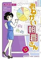おねがい朝倉さん (12) (まんがタイムコミックス)