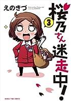 桜乃さん迷走中! (3) (まんがタイムコミックス)