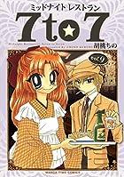 ミッドナイトレストラン7to7 (9) (まんがタイムコミックス)