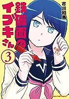 鉄仮面のイブキさん(3) (まんがタイムコミックス)