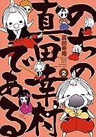 のちの真田幸村である(2) (まんがタイムコミックス)