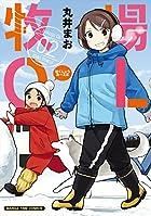 牧場OL(2) (まんがタイムコミックス)